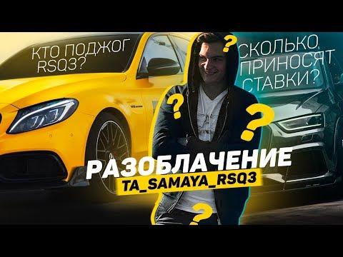 Илья Левченко - О своих машинах, ставках и поджоге!