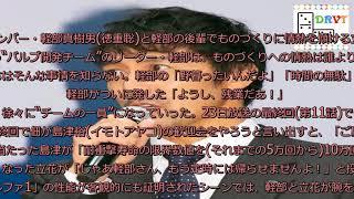 阿部寛主演のドラマ「下町ロケット」(TBS系)が12月23日、最終回を迎え...