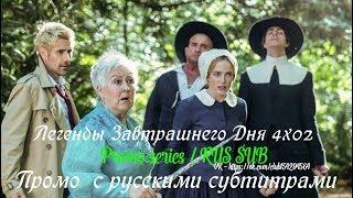 Легенды Завтрашнего Дня 4 сезон 2 серия - Промо с русскими субтитрами (Сериал 2016)