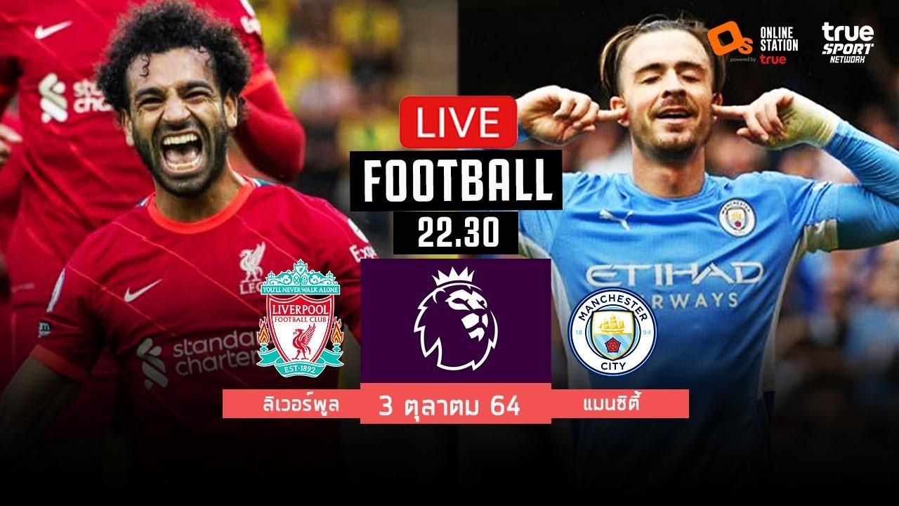 🔴 LIVE FOOTBALL : ลิเวอร์พูล 1-0 แมนเชสเตอร์ ซิตี้  ฟุตบอลพรีเมียร์ลีกพากย์ไทย 3-10-64 - YouTube