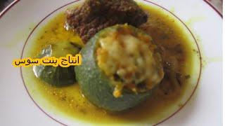 Courgettes Farcies, الكوسة المحشوة ,stuffed Zucchini