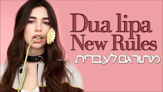 Dua Lipa New Rules מתורגם לעברית
