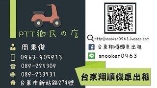 "Google map評價超過1000則五星商家,來台東租機車唯一推薦""台東翔順機車..."