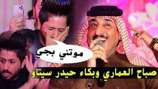 """عرفت من البدايه ماتحبني"""" الفنان صباح العماري وبكاء حيدر سيتاو  عيد ميلاد حسين الخياط 2021"""