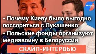 Скориков: польские фонды организуют медиавойну в #Белоруссии