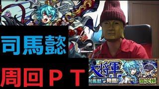 函館のグダ夫によるモンスト実況動画です。 がちパですが自身の周回パー...