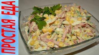 Салат Соломка из копченой колбасы и кукурузы