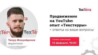 Продвижение на YouTube: опыт «Текстерры» + ответы на ваши вопросы