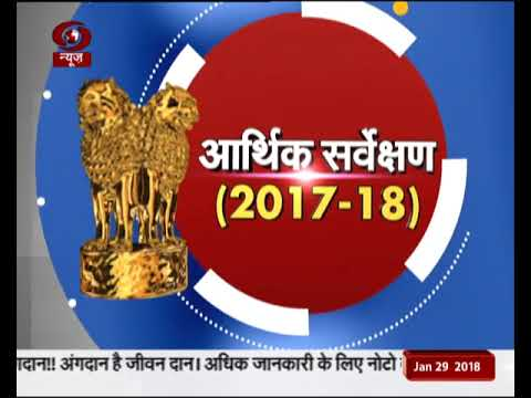 Budget New India 2018 | 29/01/2018 (10:00-10:30 PM)