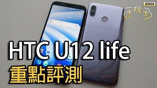 HTC U12 life重點評測:雙色機身設計、雙主鏡頭【SOGI手機王】
