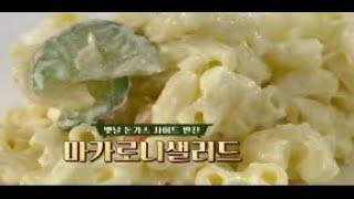 (수미네 반찬)마카로니 샐러드 - 47회