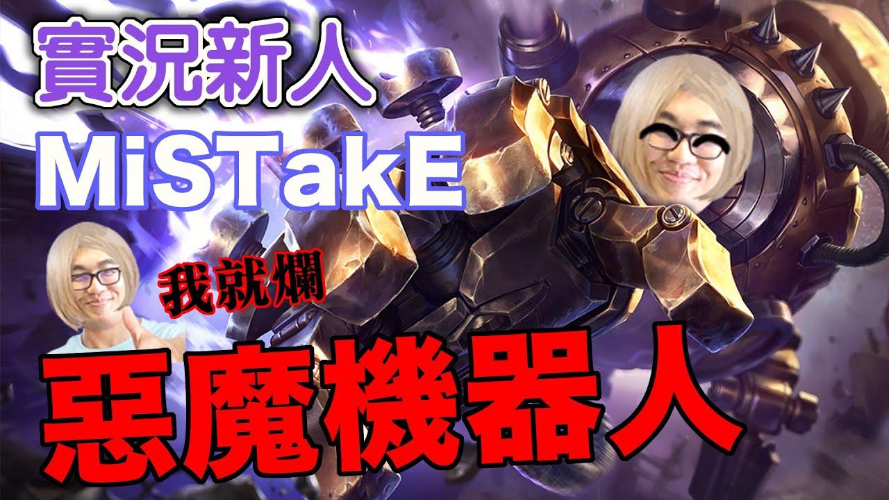 【MiSTakE】實況新人秀一把惡魔機器人 這是一場下路的視野戰爭