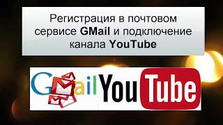 Gmail & YouTube Основы (регистрация в сервисах) для новичков