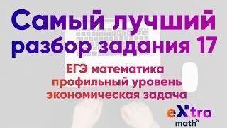 Задание 17 Математика ЕГЭ 2017 Экономическая задача с нуля(Задание 17 Математика ЕГЭ 2017 Экономическая задача с нуля. Вебинар по математике. Скорее записывайся на обнов..., 2017-01-22T13:36:49.000Z)
