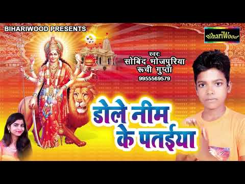 देवीगीत 2017 - डोले नीम के पतइया - Sobind Bhojpuri , Ruchi Gupta  - Latest devigeet 2017