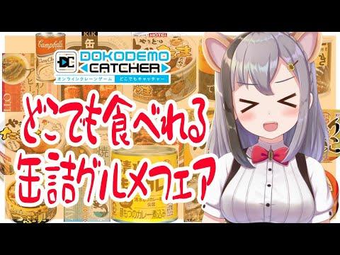 【どこでもキャッチャー】缶詰フェア♥Experimente o jogo de guindastes on-line