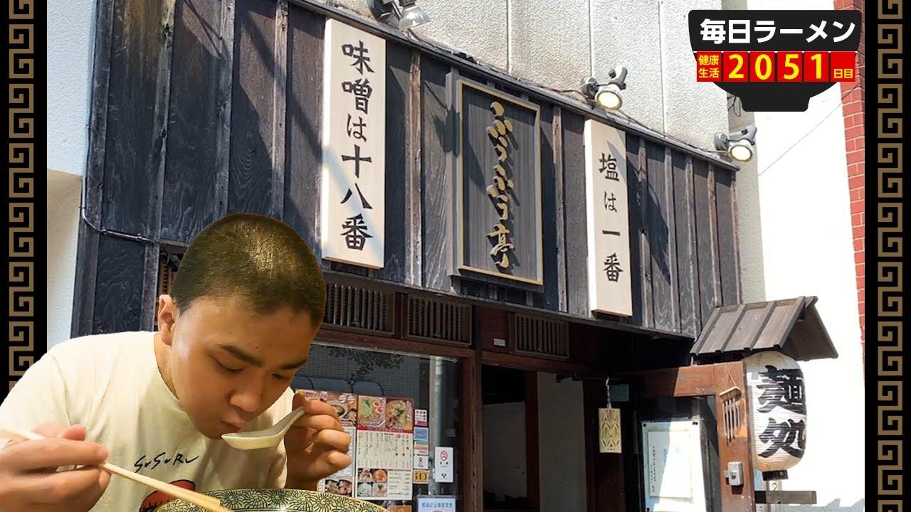 「塩は一番」って実際どんな塩らーめんなの? をすする 麺屋 ふぅふぅ亭【飯テロ】SUSURU TV.第2051回