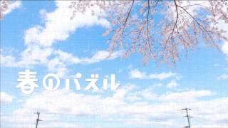 【初音ミク】春のパズル【オリジナル】/[Hatsune Miku] Haru no Puzzle  [Original] 初音ミク 検索動画 6