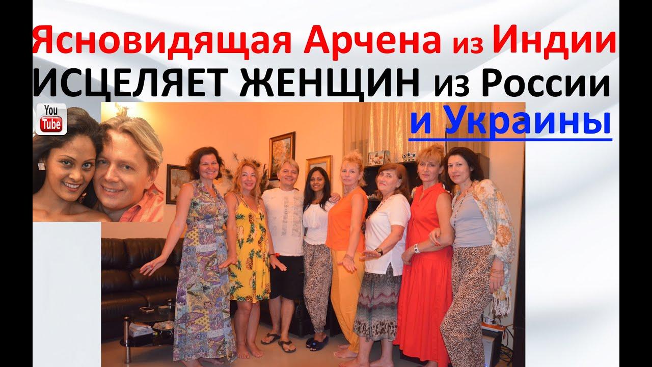 Ясновидящая Арчена из Индии исцеляет женщин из России и Украины