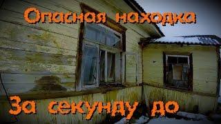 Заброшенные дома, ОПАСНАЯ находка - Покинутый Мир