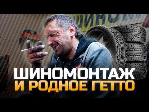 ШИНОМОНТАЖ и родное гетто! Зимний перекид колес / ТИХИЙ