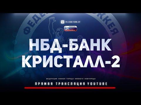 ХК НБД Банк - ХК Кристалл 2 🔵⚪ Чемпионат города Нижнего Новгорода по хоккею ⚪🔵 #msn_nn #msnnn