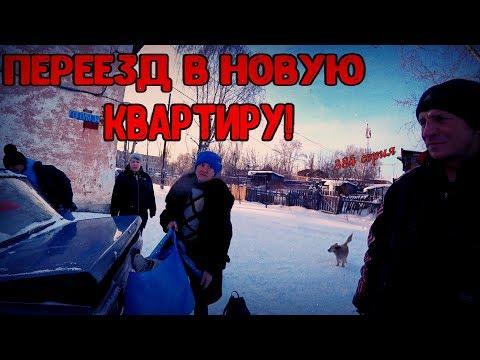ПЕРЕЕЗД СВЕТЫ В НОВУЮ КВАРТИРУ / 384 серия (18+)