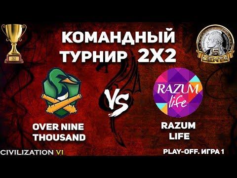 Первая игра плей-офф! Командный турнир 2х2 Civilization VI. over nine thousand vs. razum life