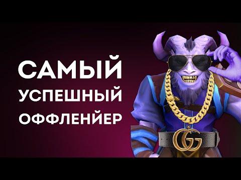 НОВЫЙ РИКИ - РЕЦЕПТ ПОБЕДЫ В ДОТЕ 7.23E