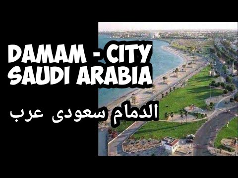 The Amazing City | Dammam | SaudiI Arabia