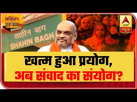 Why Invite People For Discussion Over CAA After Delhi Polls? | Samvidhan Ki Shapath | ABP News