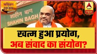 Why Invite People For Discussion Over CAA After Delhi Polls?   Samvidhan Ki Shapath   ABP News