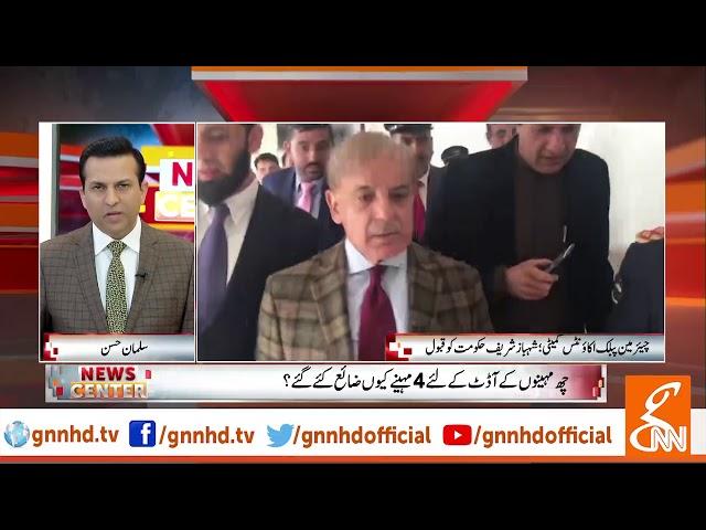 Chairman PAC ka mamla, Hukumat ko Shahbaz Sharif qabool | News Center | Intro | 13 Dec 2018