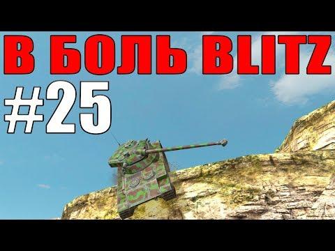 World Of Tanks BLITZ - Breaking Bad №25 /// by KRUPA