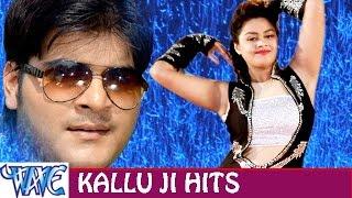 अरविन्द अकेला कल्लू जी हिट्स - Arvind Akela Kallu ji Hits - Video JukeBOX - Bhojpuri Hot Songs 2015