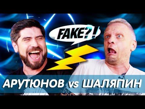 ШАЛЯПИН (актер) vs АРУТЮНОВ (режиссер) // Fake?!