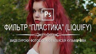 Как работать с фильтром «пластика» (Liquify) в фотошопе?