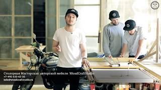 Мастерская авторской мебели WoodCraftStudio