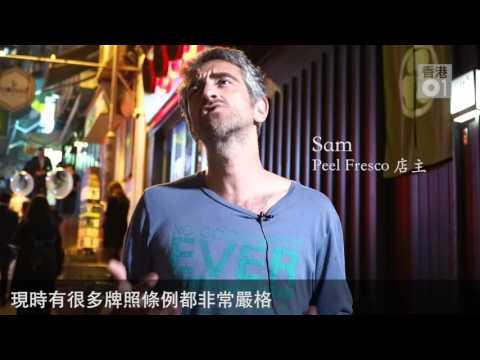 睇完《La La Land》 尋找香港爵士樂酒吧