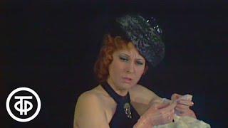 Индрек и Карин. Серия 1. Государственный русский драматический театр Эстонской ССР (1979)
