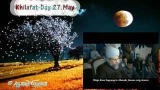 Khilafat Day - Nazam: Allah, Hamesha Yeh Khilafat Rahe Kayam - ©AhmadiGhulam