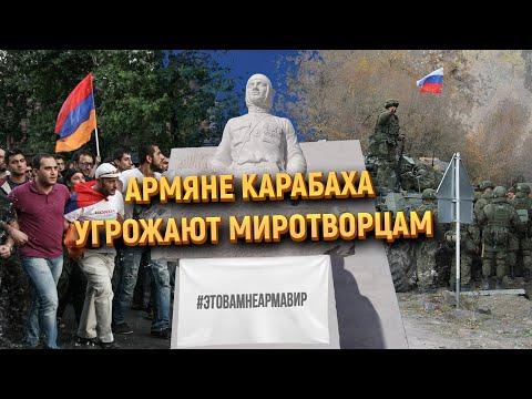 Армяне Карабаха угрожают российским миротворцам?