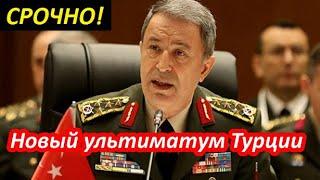 НОВЫЙ УЛЬТИМАТУМ РОССИИ - Турция yгpожает России вой/ной - НОВОСТИ МИРА