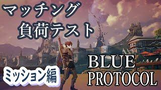【BLUE PROTOCOL】テスト参加して楽しんだ / ミッション編【ブルプロ】のサムネイル