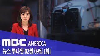 """2021년 2월 9일(화) MBC AMERICA - '변이 폭풍전야'..백신 맞고도 """"…"""