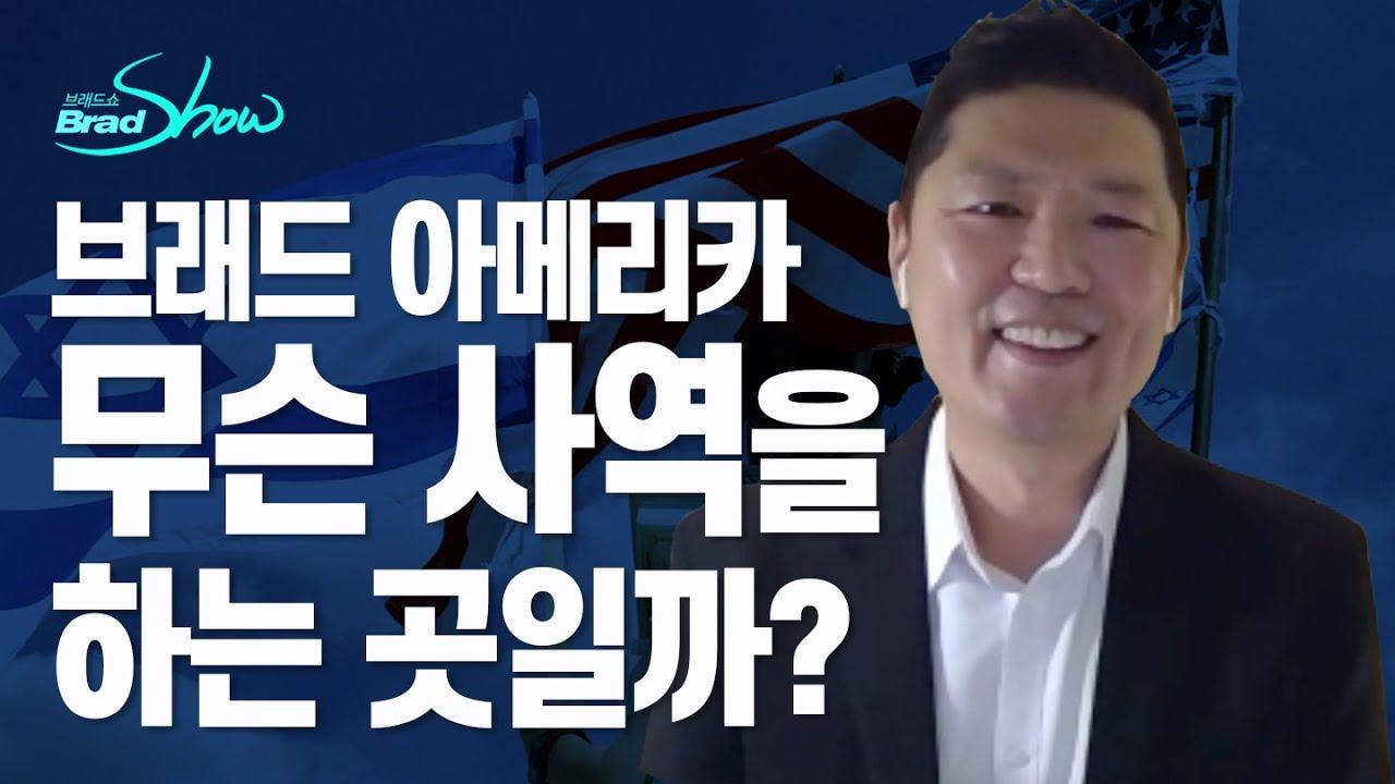 [Brad TV] 브래드쇼 309회 미국에 계신 여러분 브래드 아메리카와 함께하세요 - 존 김 브래드 아메리카 대표