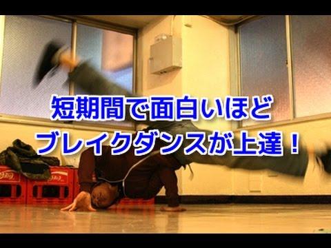 トップロックを極めるとブレイクダンスが上手くなる!短時間でレベルアップする練習法