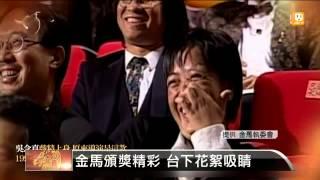 【2013.11.02】金馬獎走過50年 回憶當年趣事 -udn tv