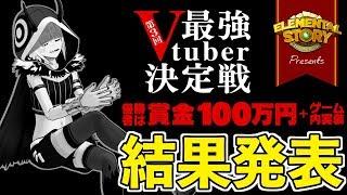 【予選結果発表】エレストVtuber最強決定戦【#エレスト最強V】
