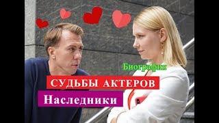 Наследники сериал СУДЬБЫ АКТЕРОВ Биография